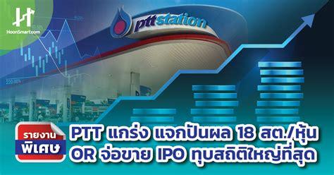 PTT แกร่ง แจกปันผล18 สต./หุ้น OR จ่อขาย IPO ทุบสถิติใหญ่ ...