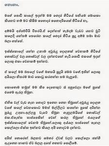 Sinhala Sex Katha  Sinhala Wal Kathawatch  U0dc3 U0dd2 U0d82 U0dc4 U0dbd  U0dc0 U0dbd U0dca  U0d9a U0dad U0dcf