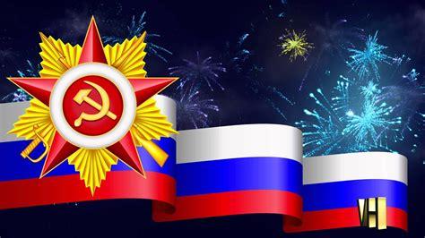 Как 23 февраля стал праздником. Футаж 23 февраля (день защитника отечества) - YouTube