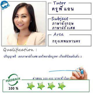 เรียนพิเศษที่บ้าน: สอนภาษาอังกฤษ ภาษาฝรั่งเศส ภาษาไทย ...