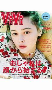 ViVi June 2018 Issue [Japanese Magazine Scans] | Beauty by ...