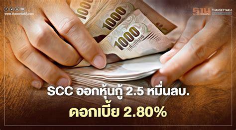 SCC ออกหุ้นกู้ 2.5 หมื่นล้านอายุ 4 ปี ดอกเบี้ย 2.80% ต่อปี