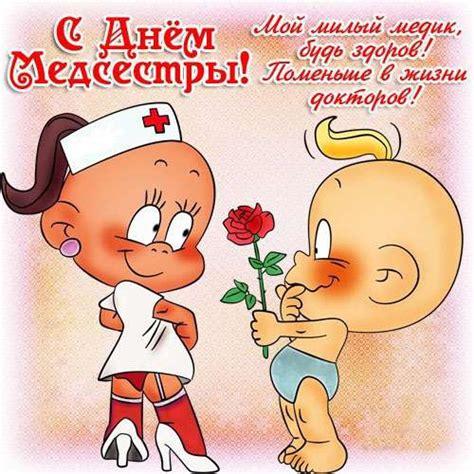 12 травня відзначається міжнародний день медичної сестри. Прикольно привітати з днем медсестри - Telopa