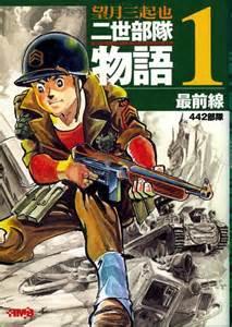 望月三起也:最前線 - 二世部隊を描いたマンガ家 望月三起也 asianimprovの ...