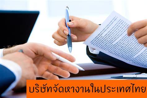 บริษัทจัดหางานคุณภาพในประเทศไทย - FDI Recruitment
