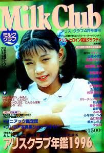 アリスクラブ:milk club アリス クラブ 1996 年 4 ...