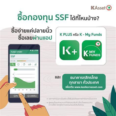 Info SSF - หลักทรัพย์จัดการกองทุนกสิกรไทย