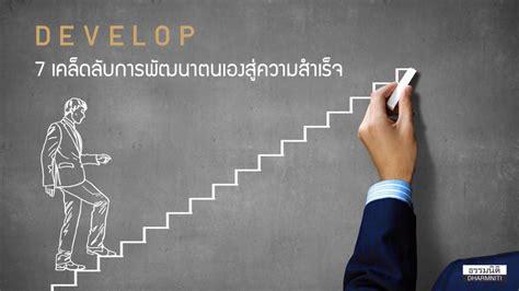 DEVELOP 7 เคล็ดลับการพัฒนาตนเองสู่ความสำเร็จที่คุณทำได้