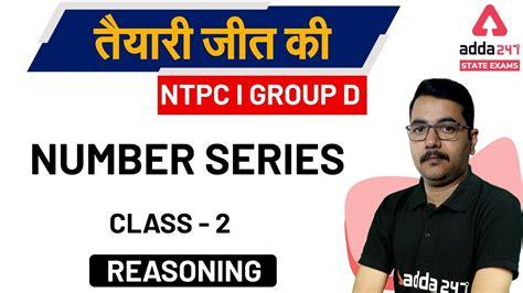 These online lectures help in equipping. Number Series (Claas-2)   Reasoning   Tyari jeet ki   NTPC ...
