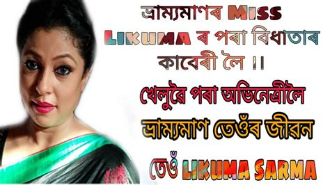 Exclusive interview with popular Assamese Actress ...