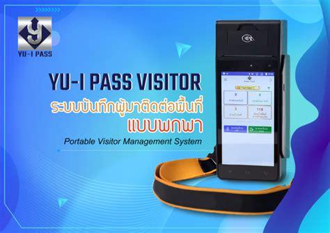 ระบบบันทึกข้อมูลผู้มาติดต่อแบบพกพา (YU-I PASS VISITOR) - Copyright Mytsolutions
