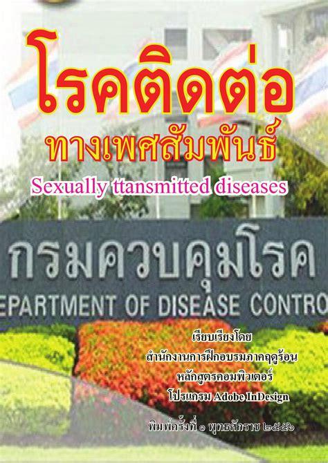 โรคติดต่อทางเพศสัมพันธ์ by Narongsak saewang - Issuu