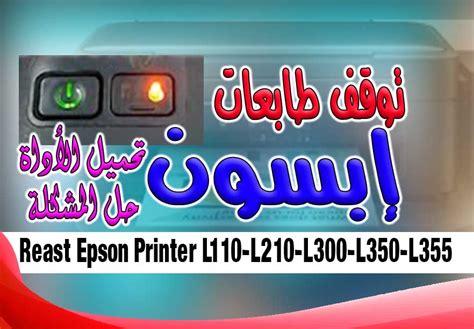 مشكلة توقف طابعات إبسون   Reast Epson Printer