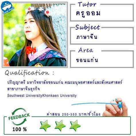 สอนภาษาจีน โดยครูออม ( ID:11550 )   เรียนพิเศษที่บ้าน