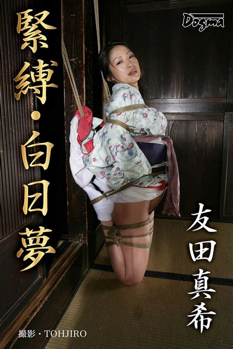 ปักพินโดย Tontenkantonchinkan ใน 和服緊縛   แฟชั่นผู้หญิง