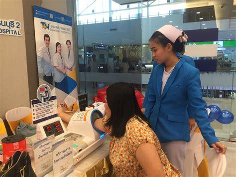 1645 กด 2 ต่อ 1111 รพ.ธนบุรี 2 ออกหน่วยตรวจสุขภาพเบื้องต้น ธนาคารกรุงเทพ - โรงพยาบาลธนบุรี 2 (Thonburi 2 Hospital)